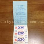 近江鉄道バスの回数券をご紹介!昼間割引回数券もあるよ