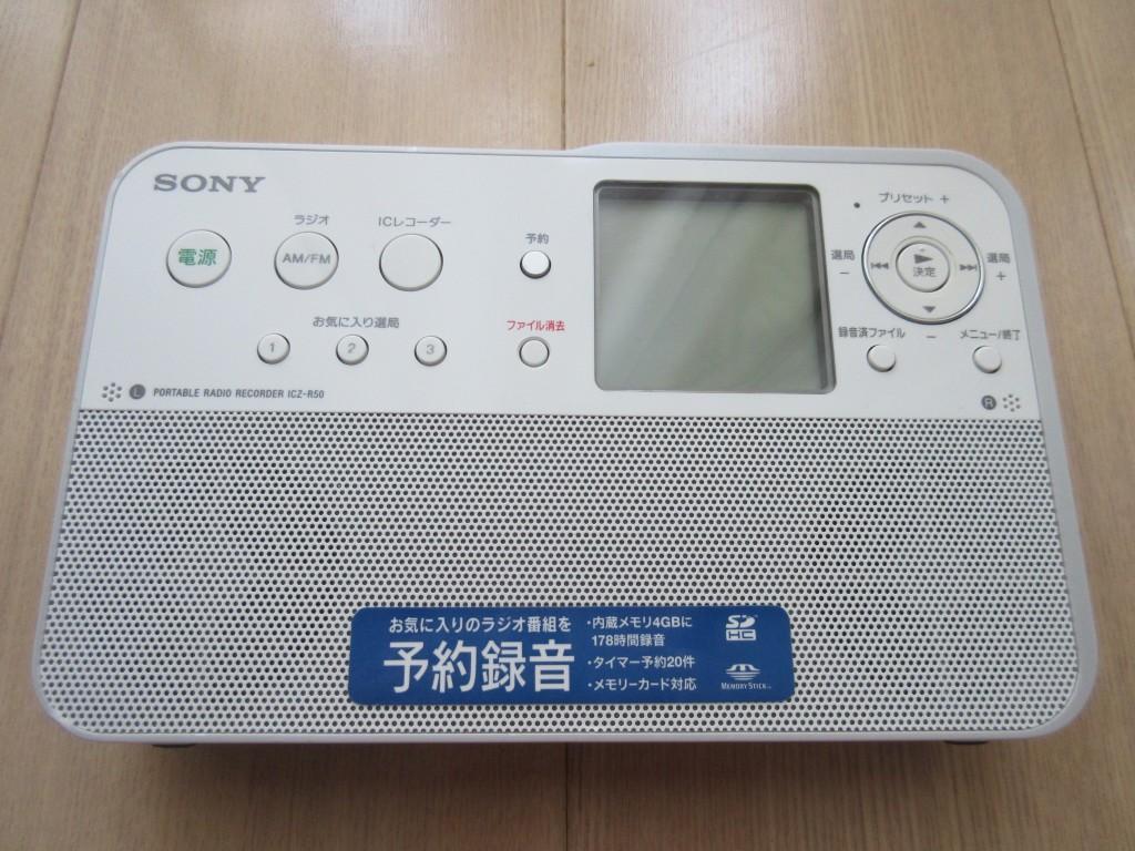 SONYラジオICZ-R50