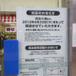 西友大津店閉店のお知らせ~閉店のうわさから閉店までを振り返る