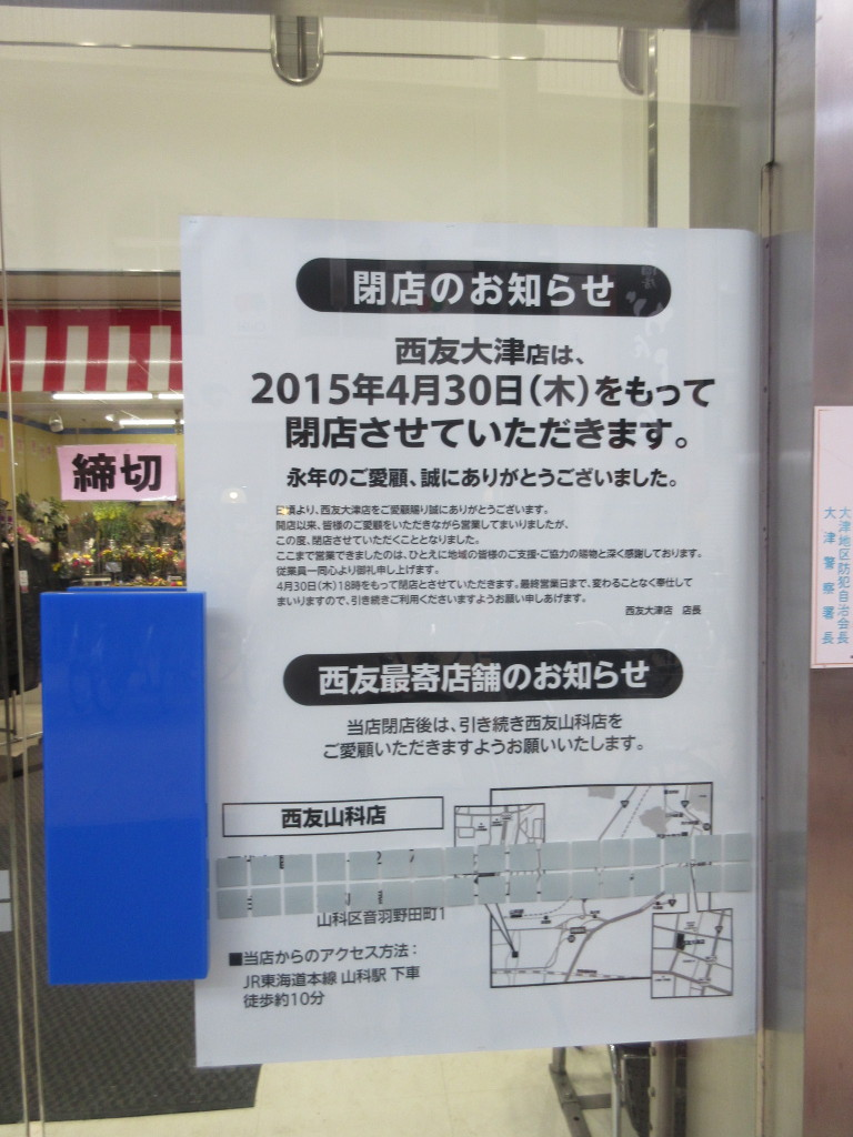 西友大津店閉店のお知らせ