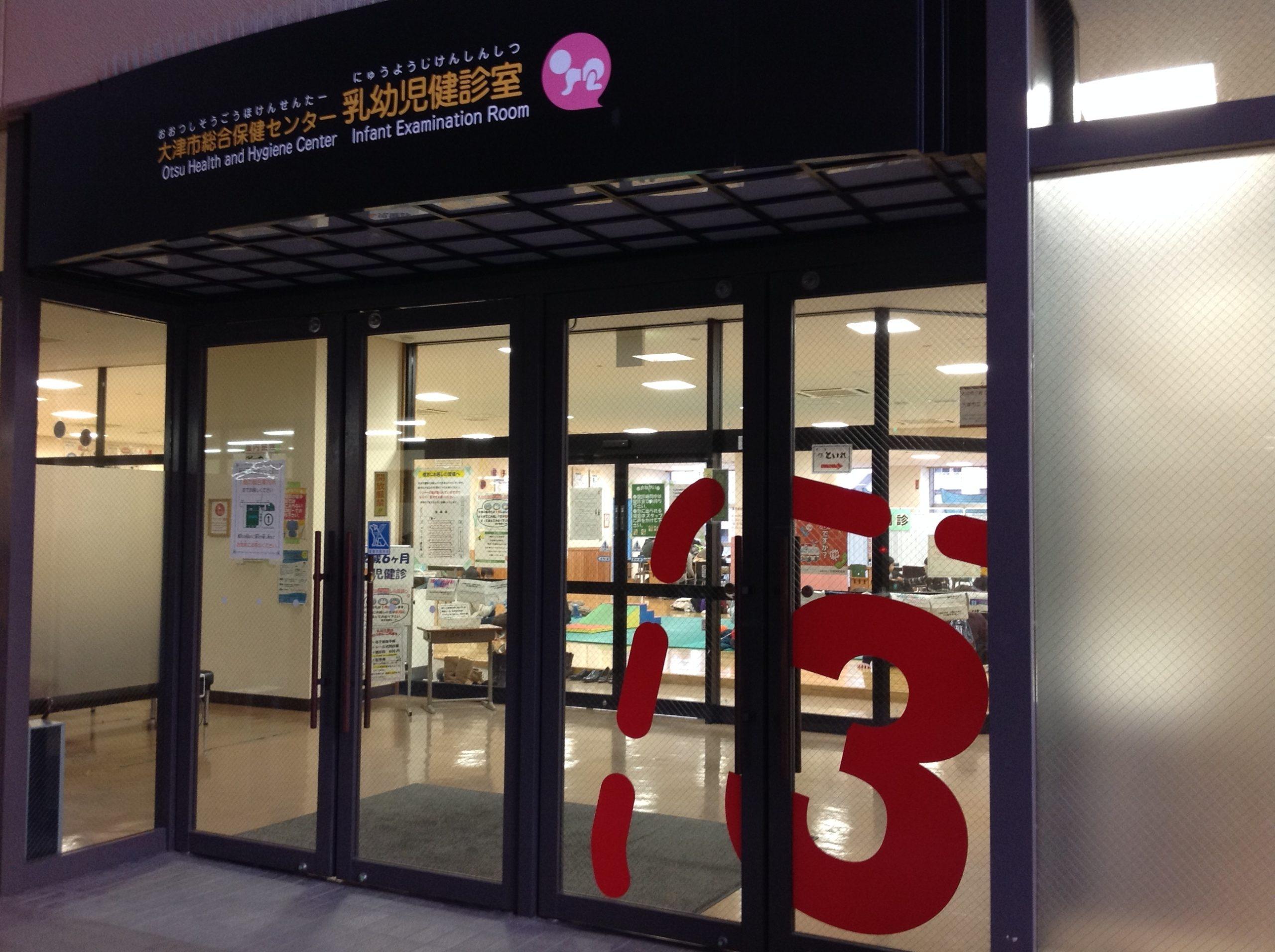 乳幼児健診室の入り口