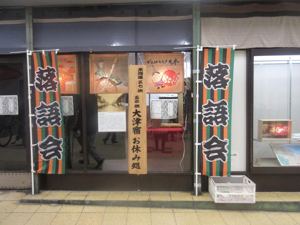 100円落語会