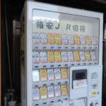 大津駅から大阪駅の電車代を安くする方法