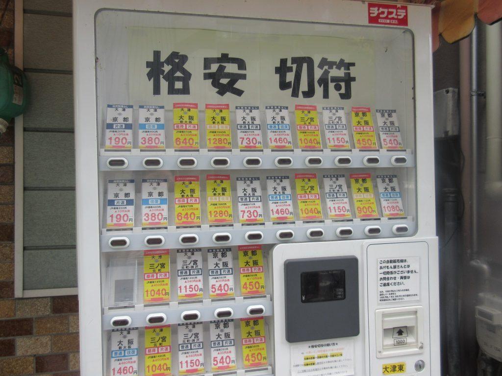 大津駅近くの金券販売機