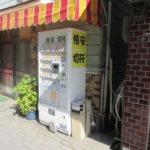 大津駅周辺の金券ショップ・金券自動販売機をまとめました
