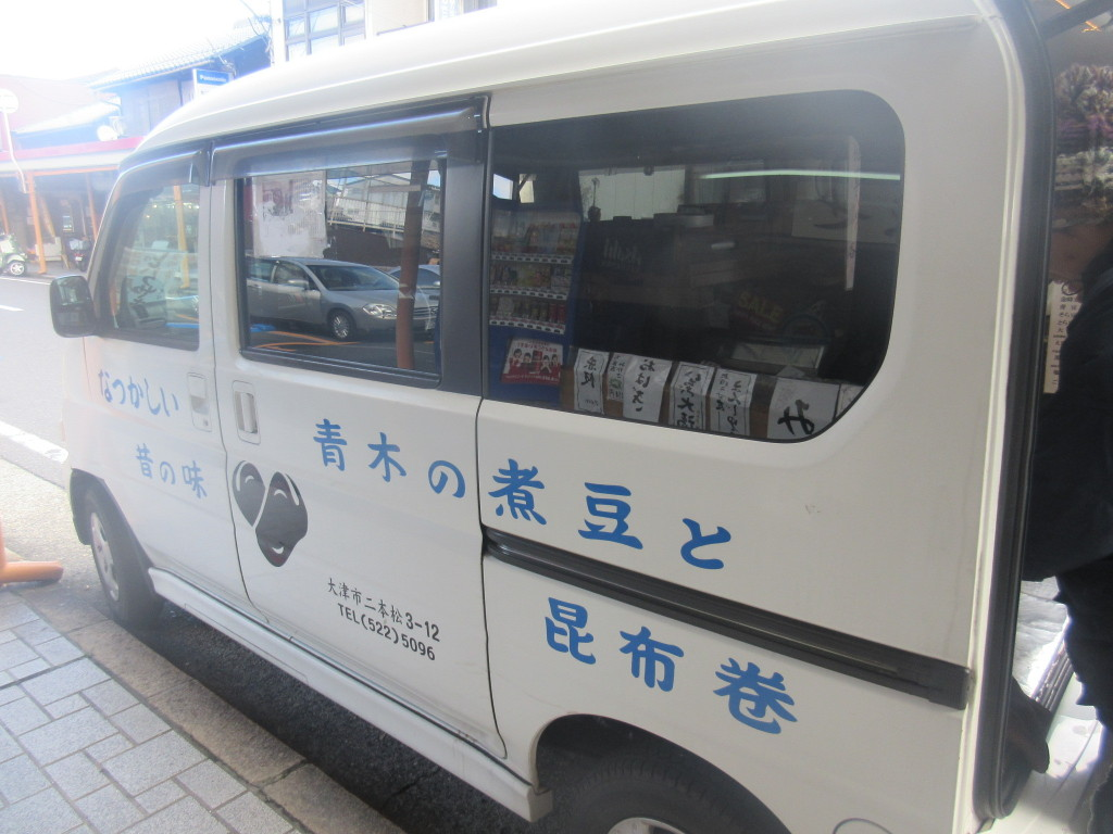 青木煮豆店の移動販売車