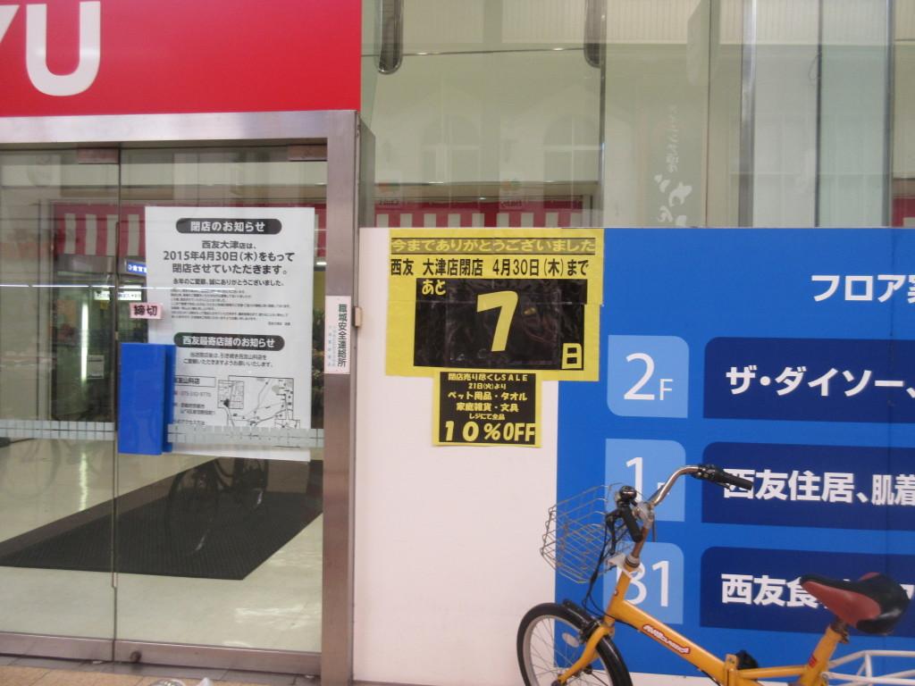 西友大津店入口