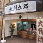 長等商店街「大判太郎」のスイートポテト大判焼きがおいしい
