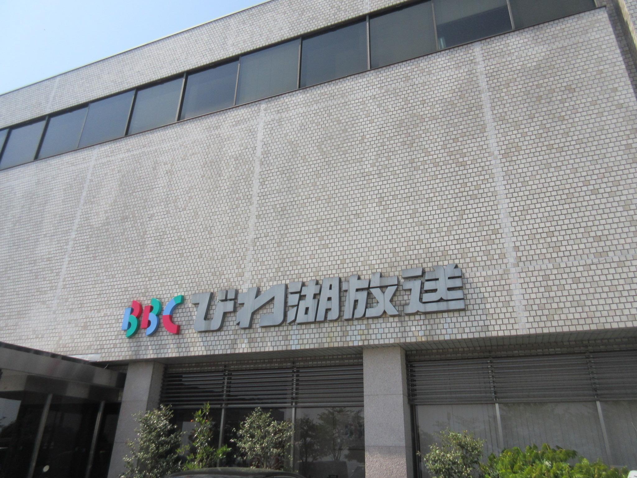 びわ湖放送社屋