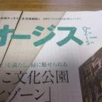 「オージス」タイトルの由来が判明!2015年6月号の感想