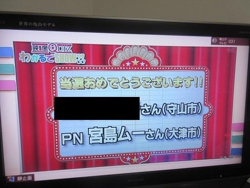 キラりん滋賀当選者発表