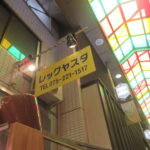 京都・錦市場の靴下屋さん「レッグヤスダ」のシルク5本指ソックスがすごい