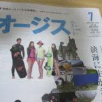 オージス2015年7月号、今月も浜大津周辺のクーポンが豊富です