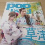 滋賀県大津市で手に入るフリーペーパー7誌の2015年8月号を比較