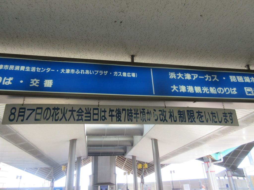 浜大津駅の改札制限
