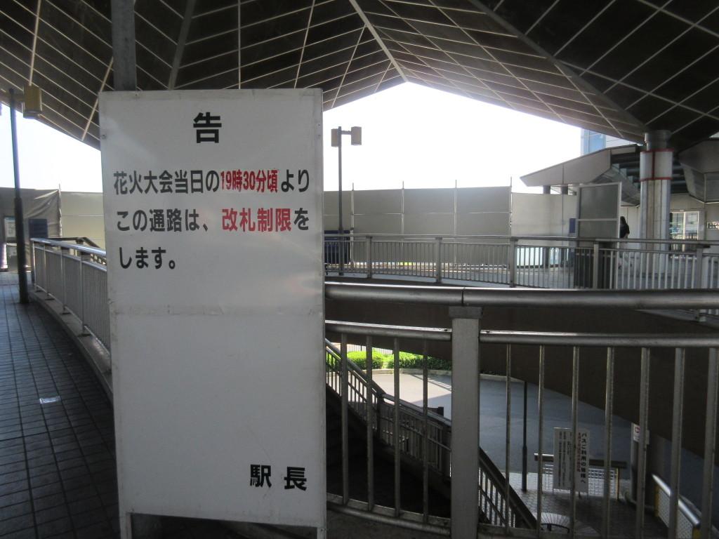 浜大津駅から湖岸