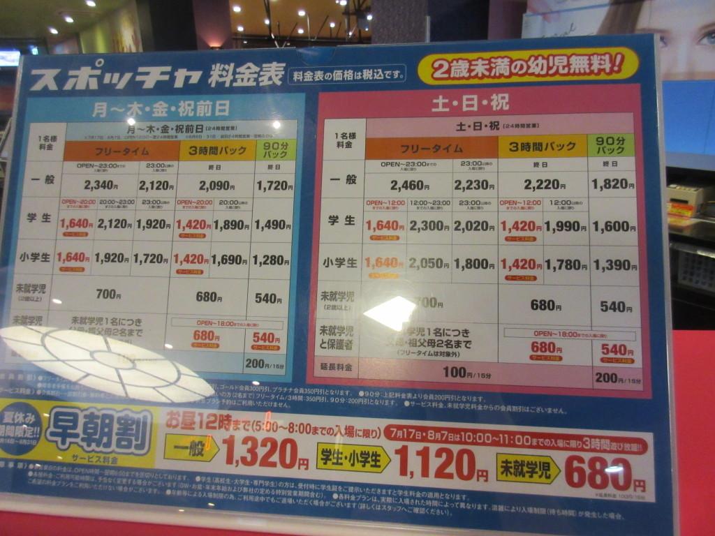 ラウンドワン料金表201508