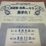 大津市主催の再就職セミナーに行ってきました