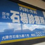 京阪石場駅で三重県を発見?