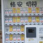 大津駅周辺金券ショップにおける昼特きっぷ値上げ
