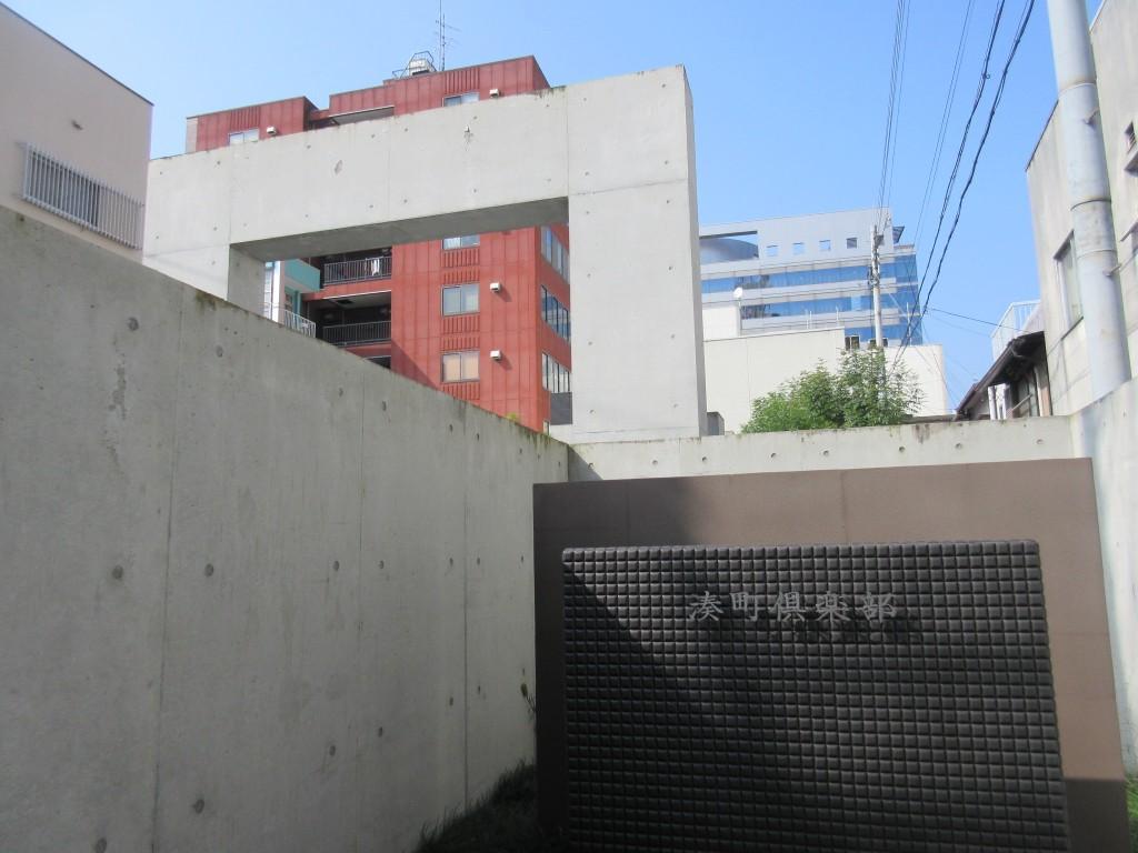 湊町倶楽部