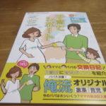 大津市父子手帳「子育てレポート」をもらってきた
