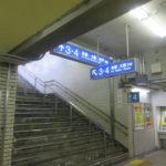 大津駅から行きやすい京都市図書館調べ