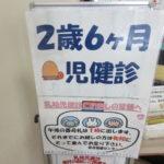 大津市の乳幼児健診で待ち時間を少なくする裏技