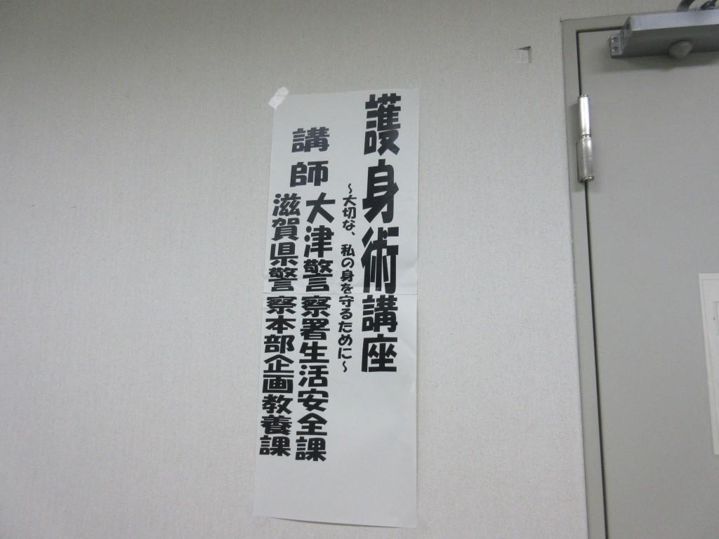 大津市の護身術講座