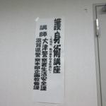 大津市主催の護身術講座に行ってきました