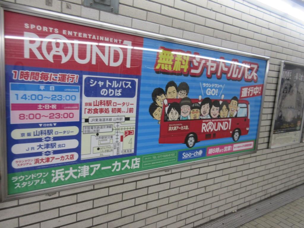 ラウンドワンのバスの広告