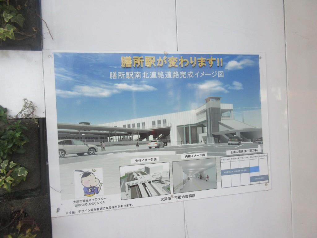 膳所駅完成予定図