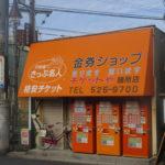膳所駅前の金券自動販売機の品ぞろえを見てきました
