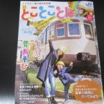 JR西日本の子育て情報誌「とことことん」ふろくのシールがうれしい