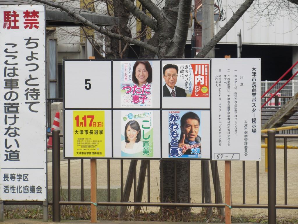 大津市長選ポスター