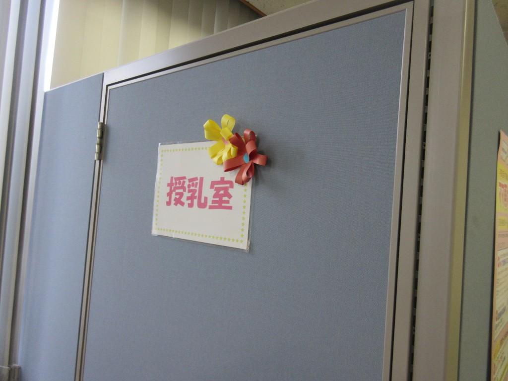 ハローワーク大津の授乳室