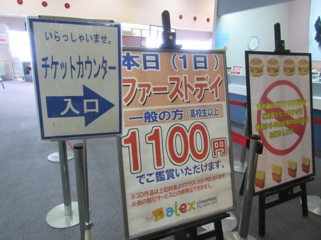 ファーストデイ1100円