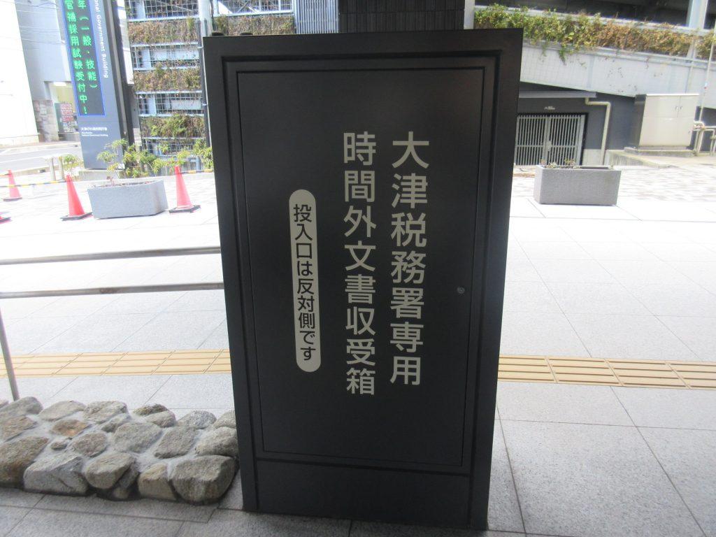 大津税務署の文書箱