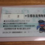 大津駅で京都鉄道博物館限定きっぷ入れを入手