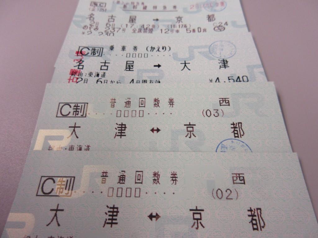 名古屋から大津のきっぷ4枚