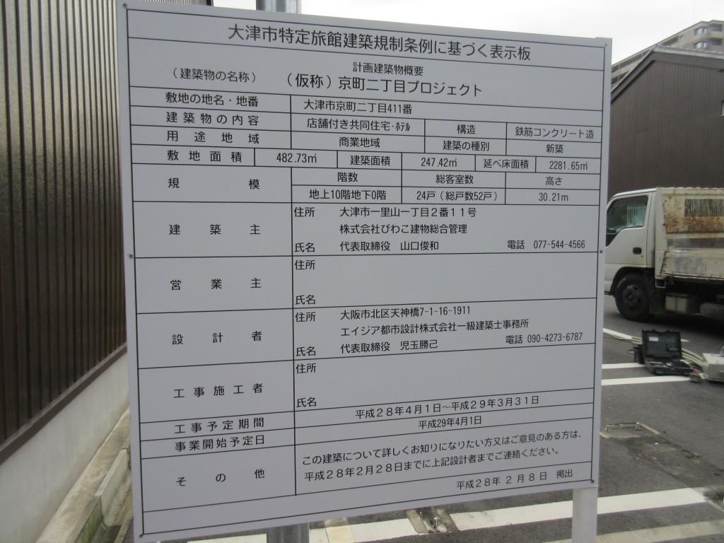 京町二丁目プロジェクト