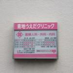 大津市中央「青地うえだクリニック」で乳がん検診を受けてきました