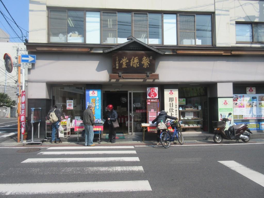 ハン六本店