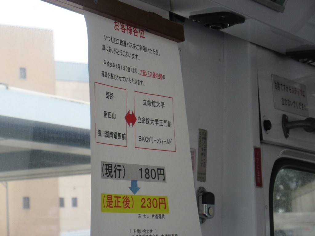 近江鉄道バス値上げのお知らせ