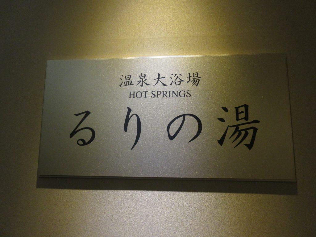 琵琶湖ホテルの温泉「るりの湯」