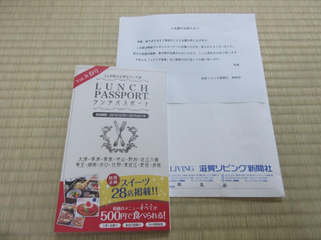 ランチパスポート滋賀