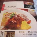 浜大津アーカス「Pダイニング」で500円ランチ(ランチパスポート持参)