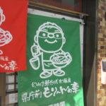 大津市中央「幻の中華そば加藤屋 県庁前もり~んの章」のラーメンが美味しい