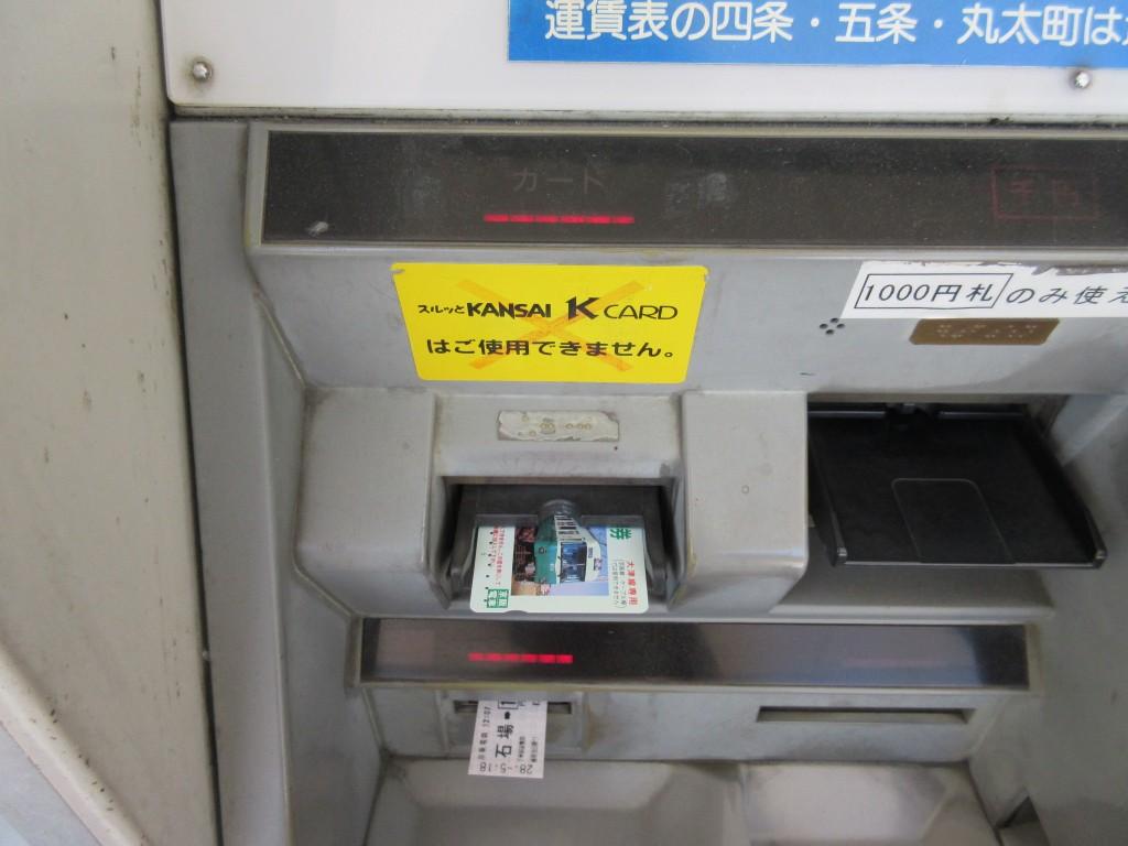 京阪石坂線の券売機