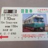 京阪大津線の回数券が2016年末に廃止されるらしい